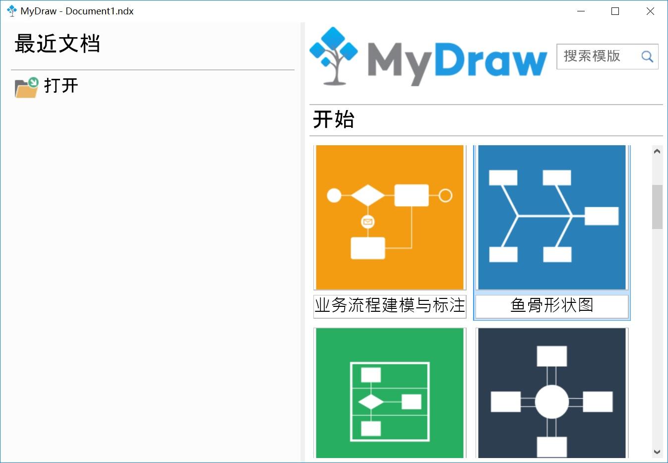 MyDraw破解版.jpg
