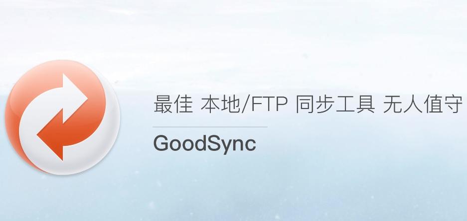 GoodSync.jpg