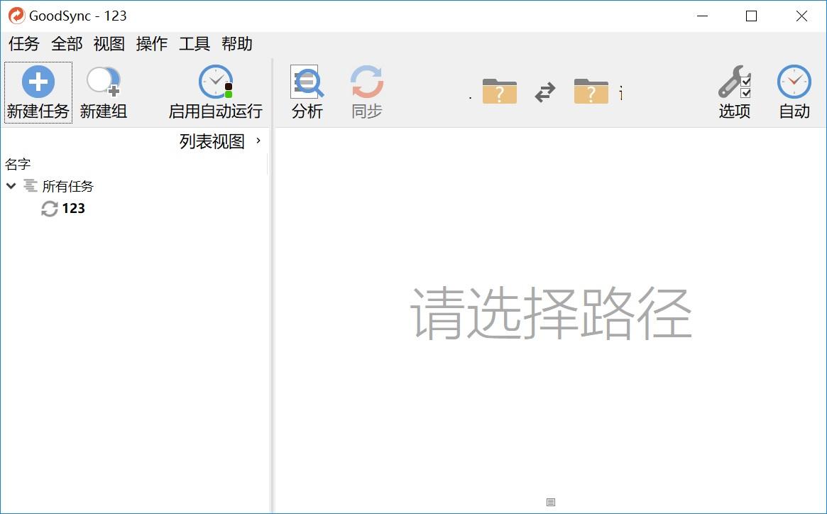 GoodSync 10.jpg