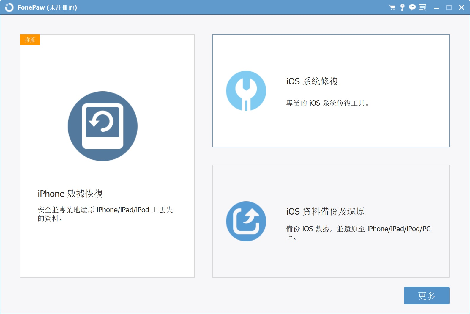 FonePaw iPhone Data Recovery 7.jpg
