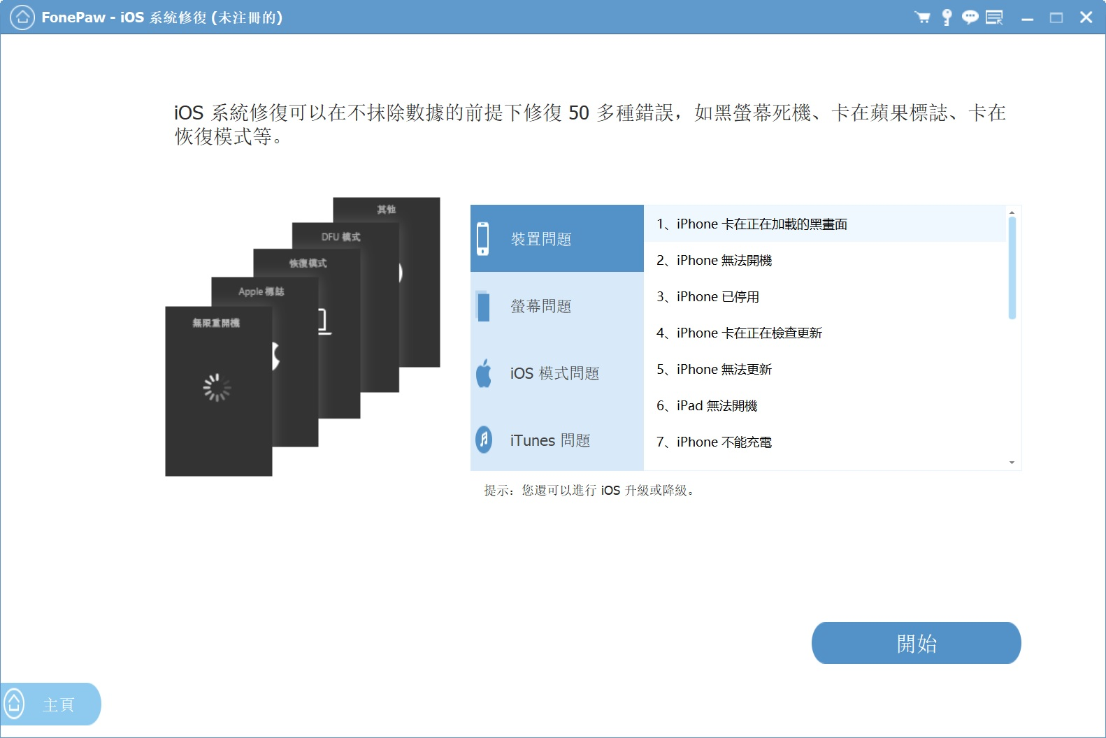 FonePaw iPhone Data Recovery 破解版.jpg