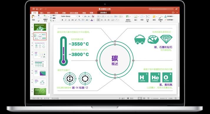 Microsoft Office 2019 破解版.jpg