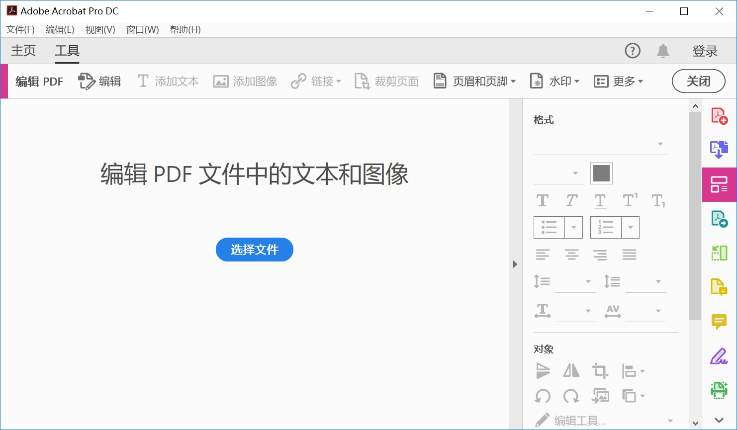 Adobe Acrobat DC 破解版.jpg