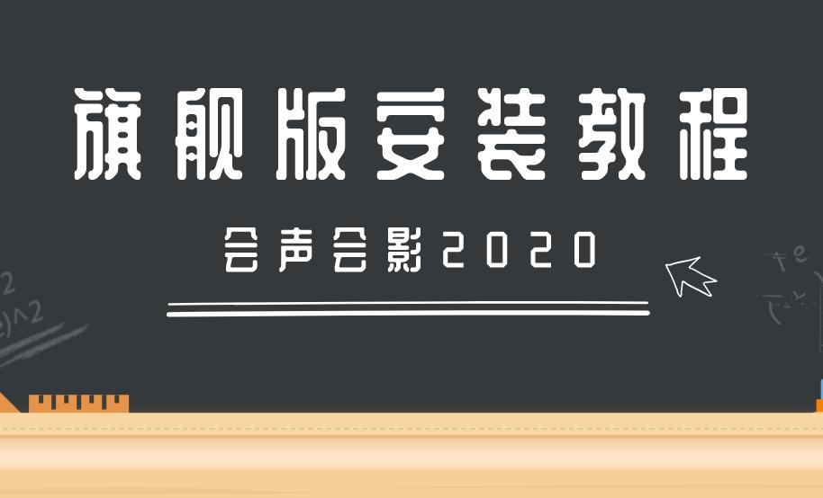 会声会影2020安装首图.png