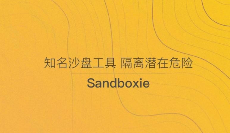 系统安全软件 Sandboxie破解版 v5.33.2 中文开源版(附破解补丁)