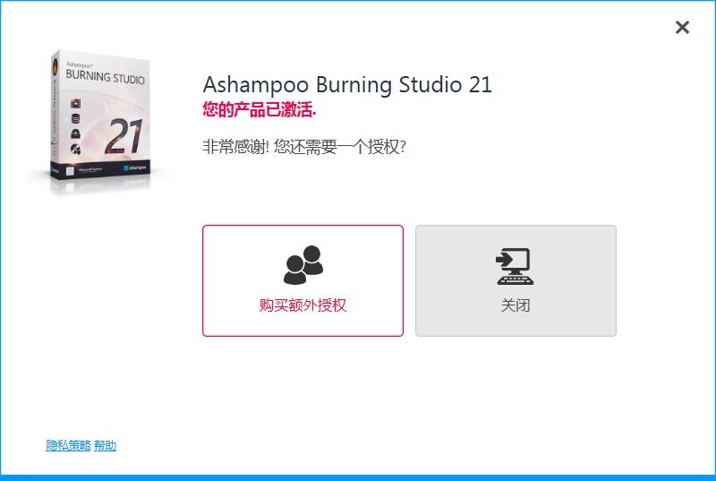 Burning Studio 破解版.jpg
