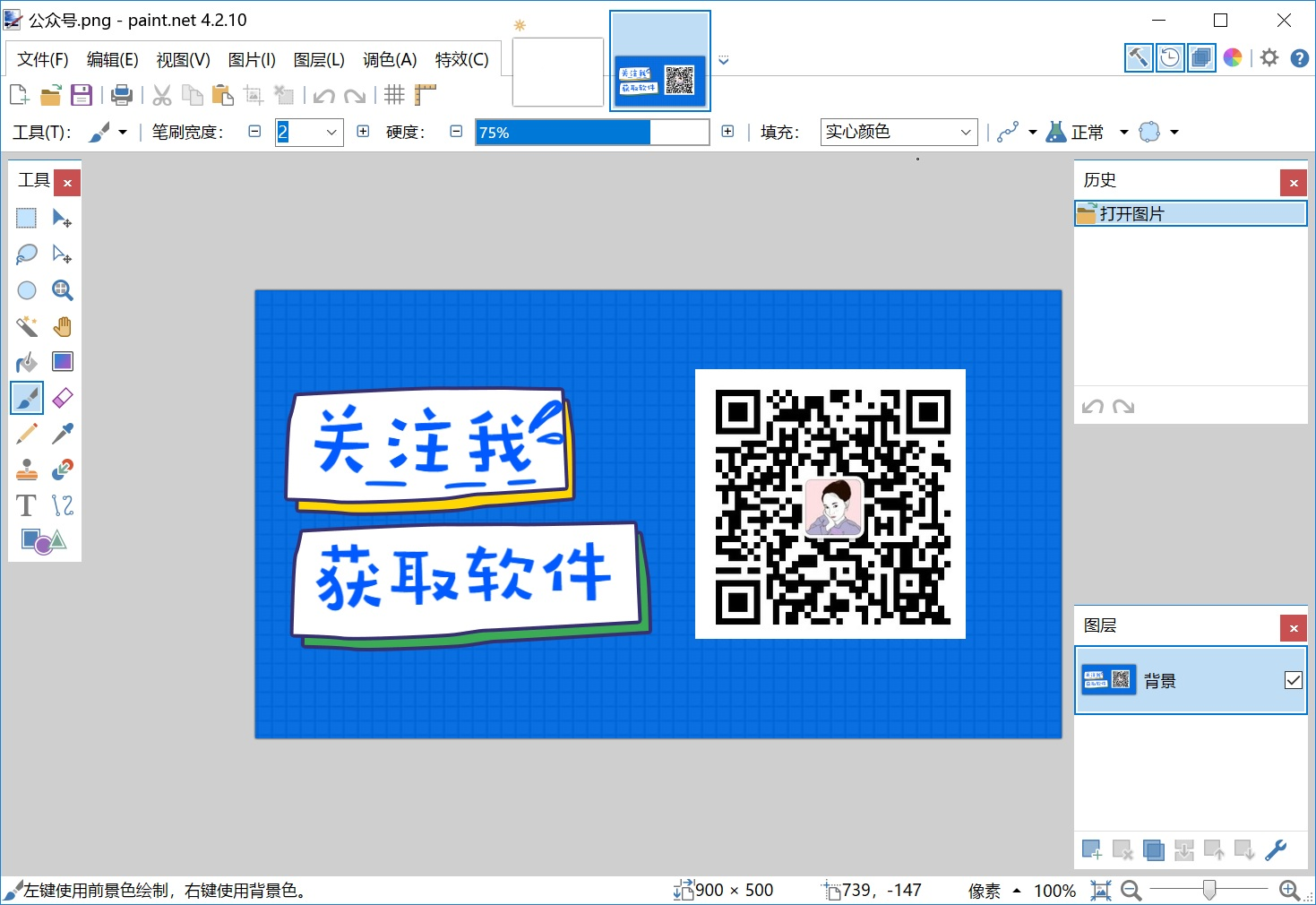Paint.NET 4.jpg
