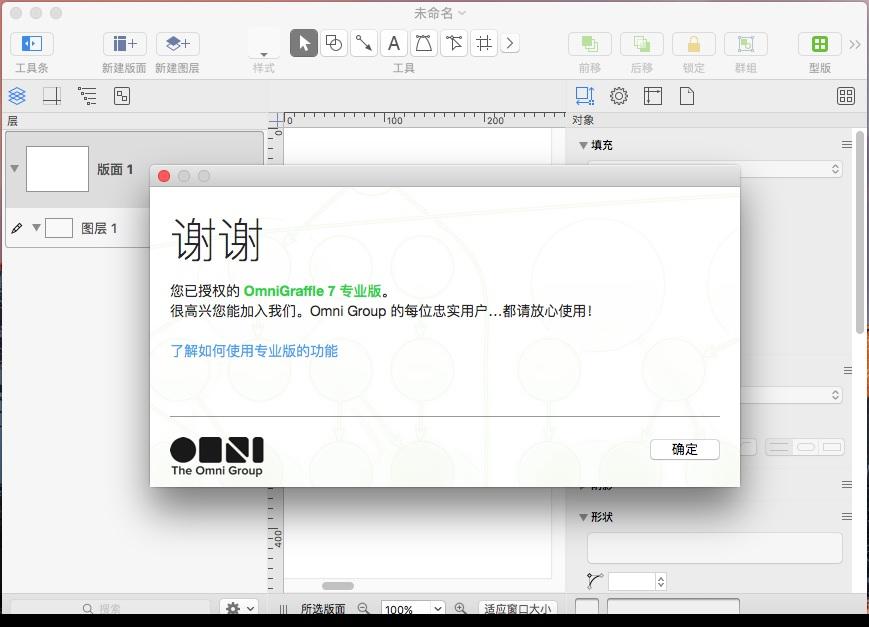 OmniGraffle 7.jpg