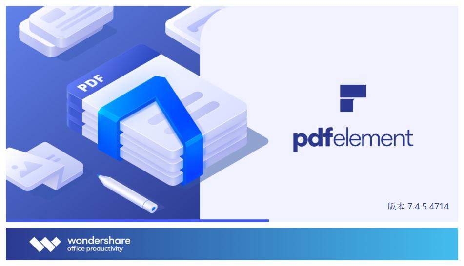万兴PDF编辑器(PDFelement)破解版 v7.4.5 中文破解版 附破解补丁