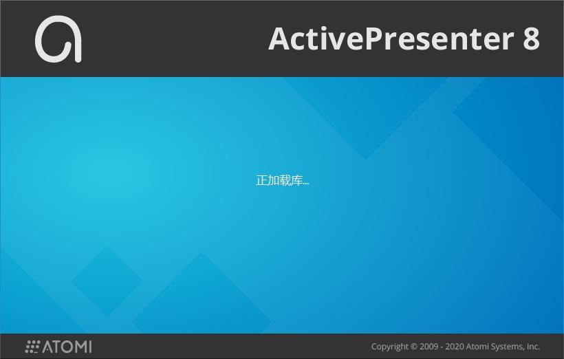 电子教学软件 ActivePresenter破解版 v8.0.1 绿色破解版(附注册机)