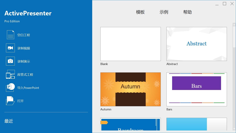 ActivePresenter破解版.jpg