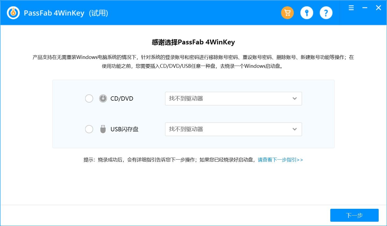 WIFI密码管理软件 PassFab 4WinKey 破解版 v7.1.0 中文破解版(附破解补丁)