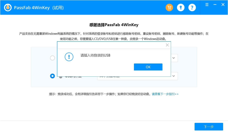 PassFab 4WinKey 破解版.jpg