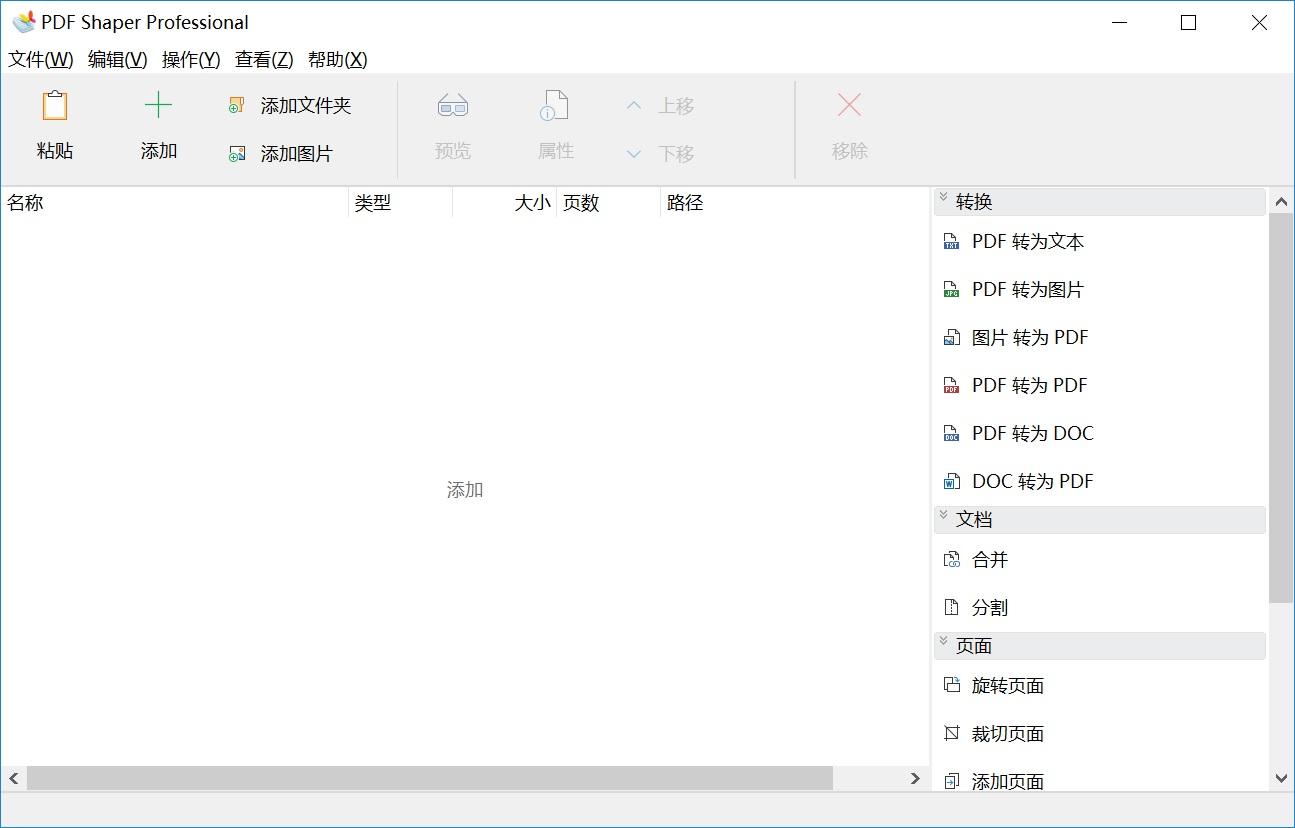 PDF编辑软件 PDF Shaper 破解版 v9.8.0 中文破解版(附破解补丁)