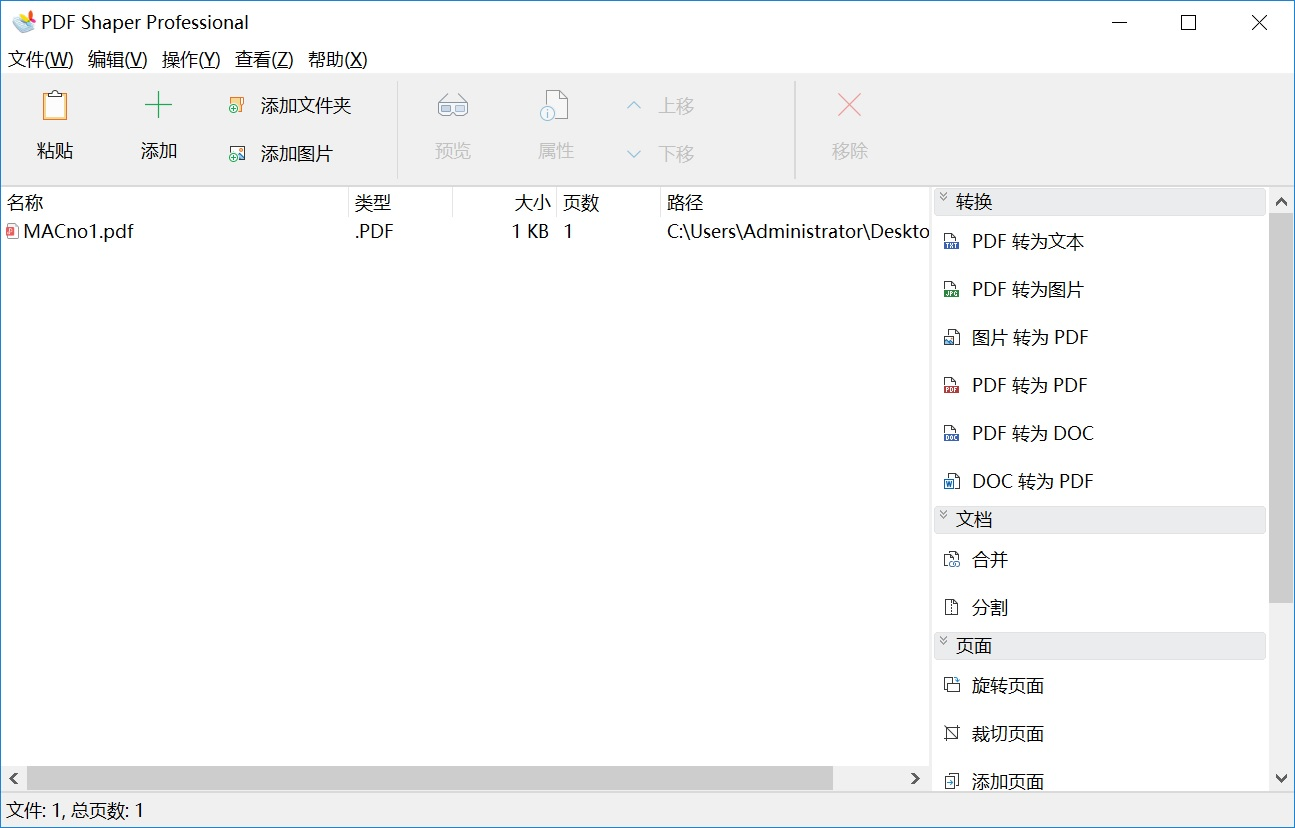 PDF Shaper 9.jpg