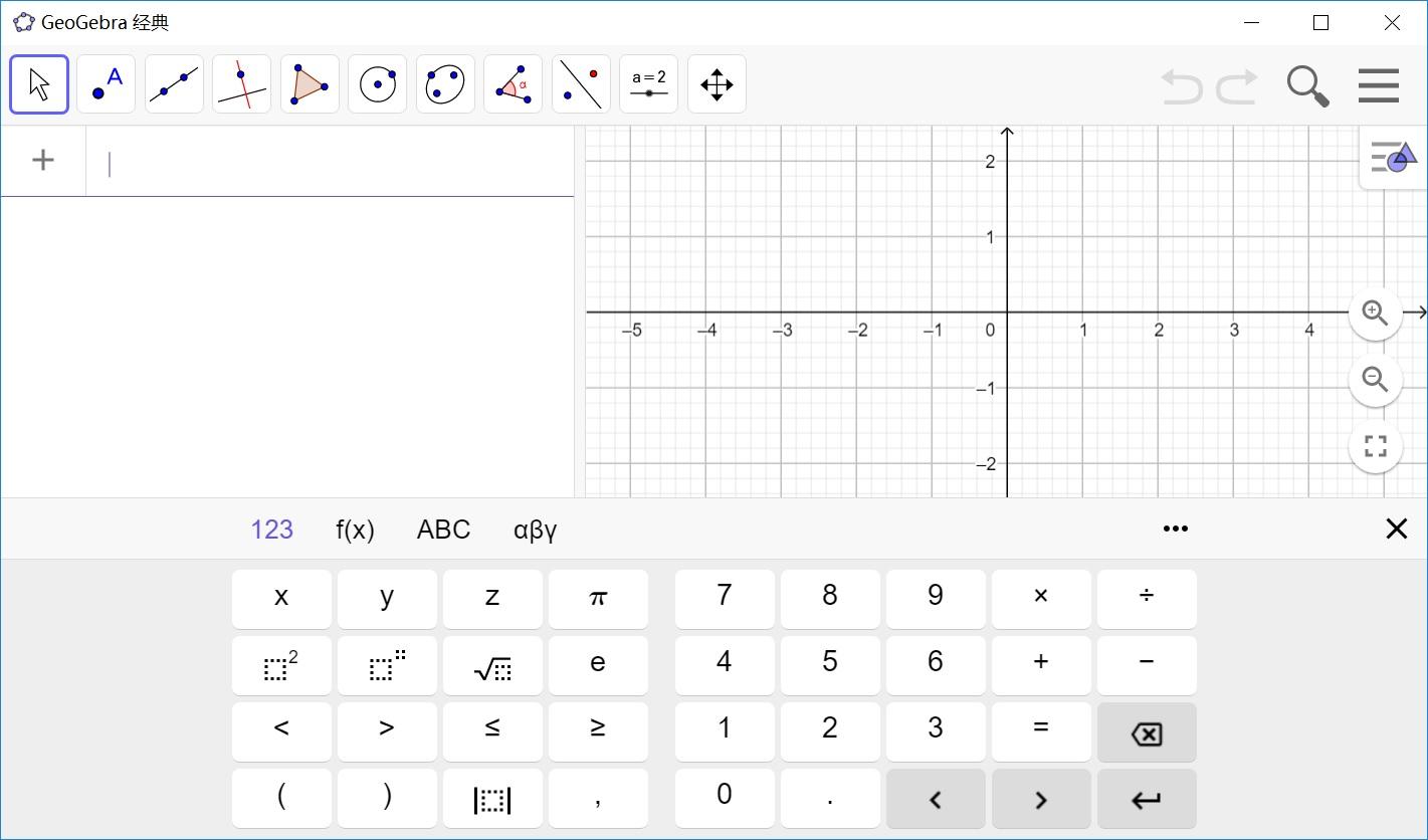 几何绘制软件 GeoGebra免费版 v6.0.5 单文件免费版(免激活码)