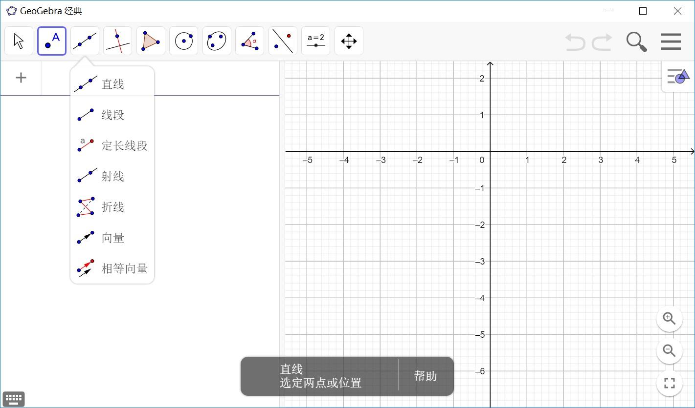GeoGebra 6.jpg