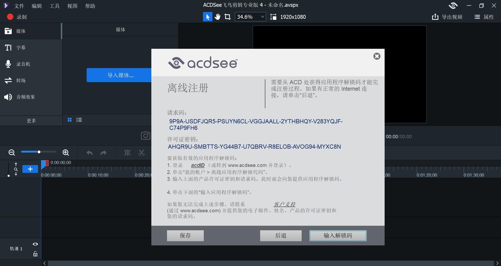 ACDSee Video Studio 破解版.jpg