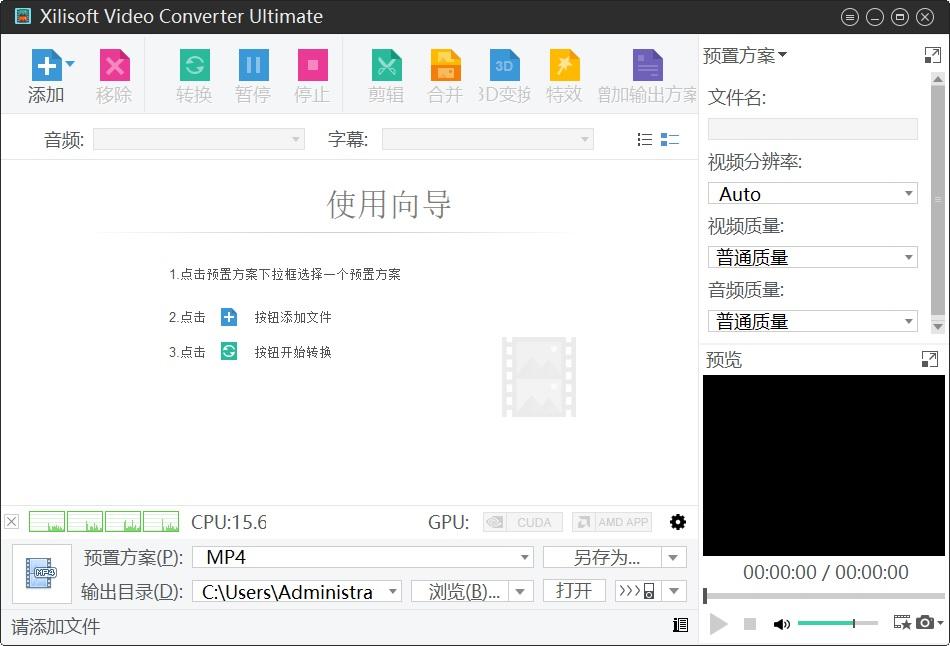 视频转换软件 Xilisoft Video Converter 7.8.2 中文破解版(附注册码)