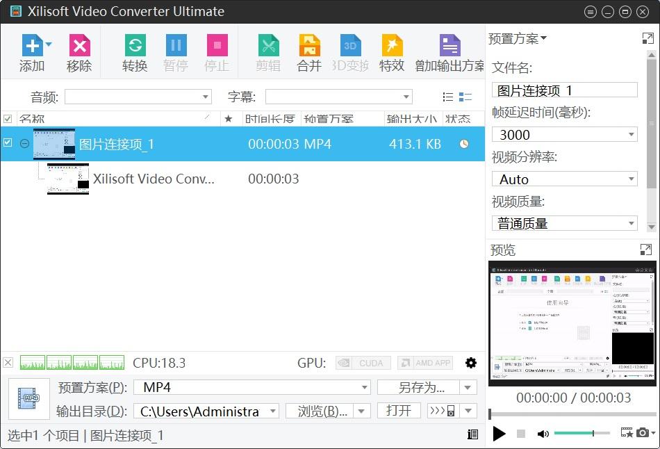 Xilisoft Video Converter 破解版.jpg