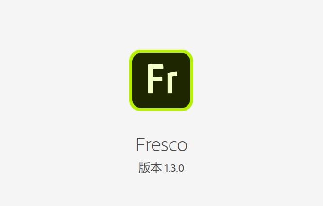 绘图绘画软件 Adobe Fresco 破解版 v1.3.0 直装破解版(免激活码)