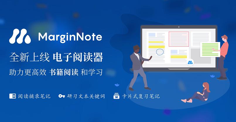 电子阅读神器 MarginNote破解版 for mac 3.5.9 中文破解版(免激活码)