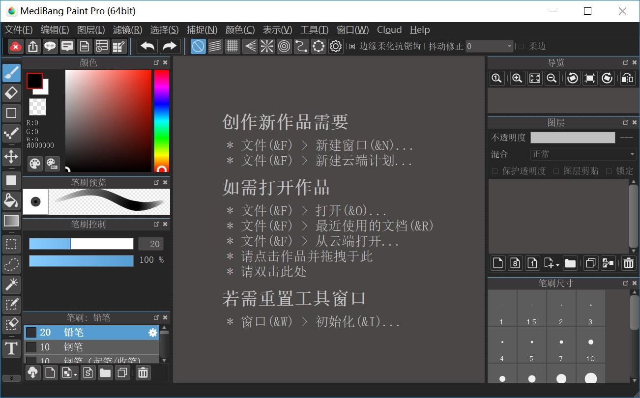电脑绘画软件 Medibang Paint 破解版 v25.0.0 绿色破解版(免激活码)