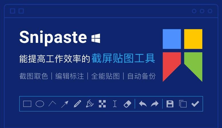 电脑截图软件 Snipaste破解版 v2.3.0 绿色破解版(免激活码)