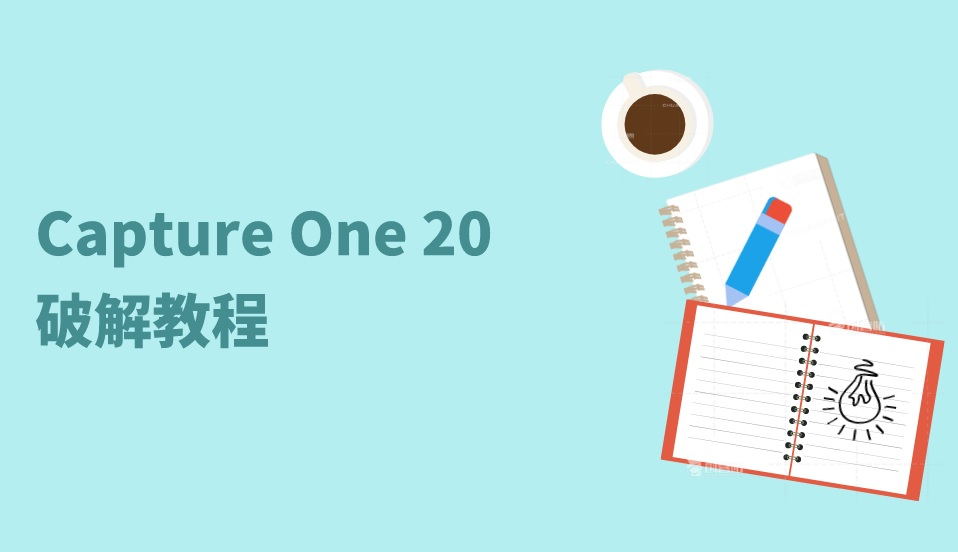 Capture One 2020 破解版 v13.0.1 破解教程