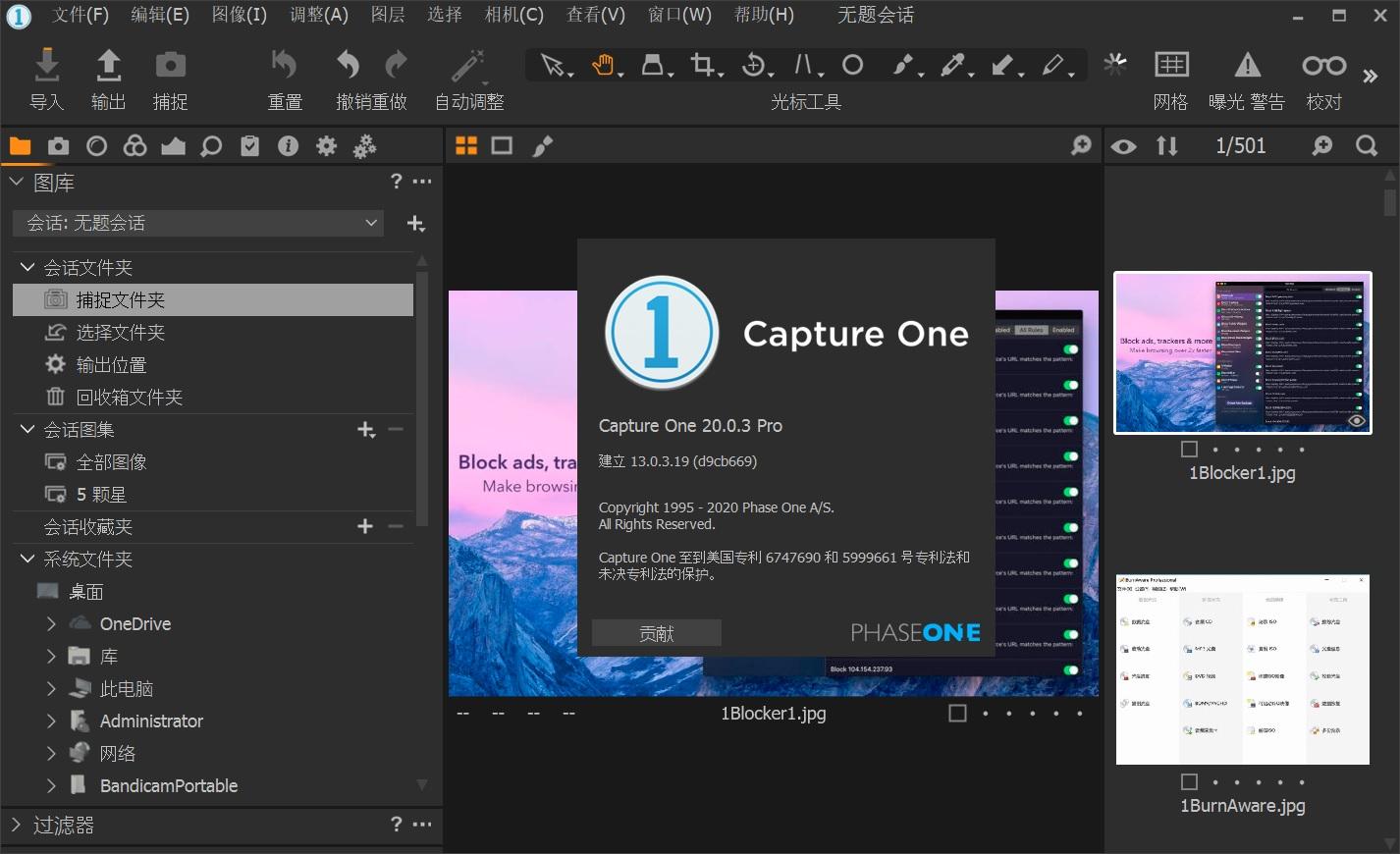 Capture One 破解版.jpg