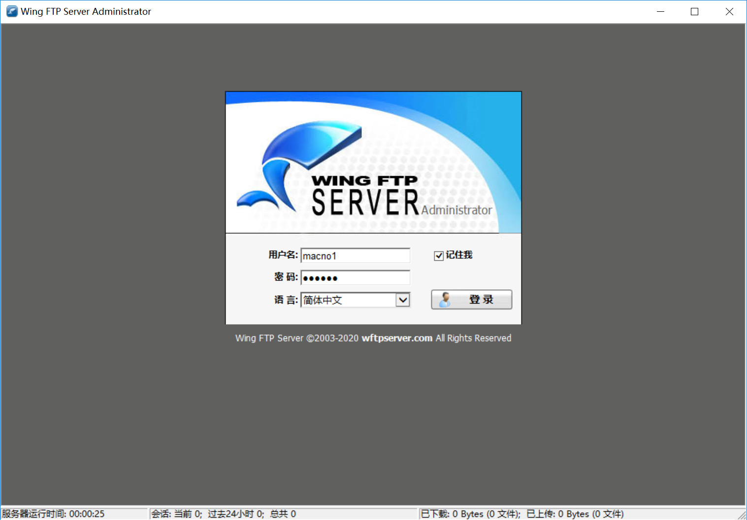 Wing FTP Server corporate 6.png