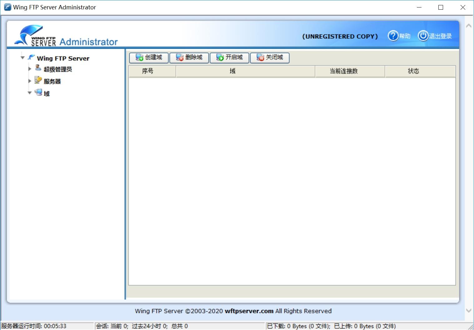 Wing FTP Server corporate.jpg