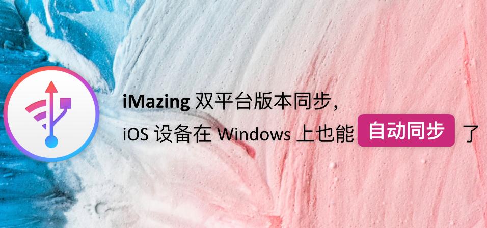 苹果设备管理软件 DigiDNA iMazing 破解版 v2.11.0 中文破解版(附注册机)