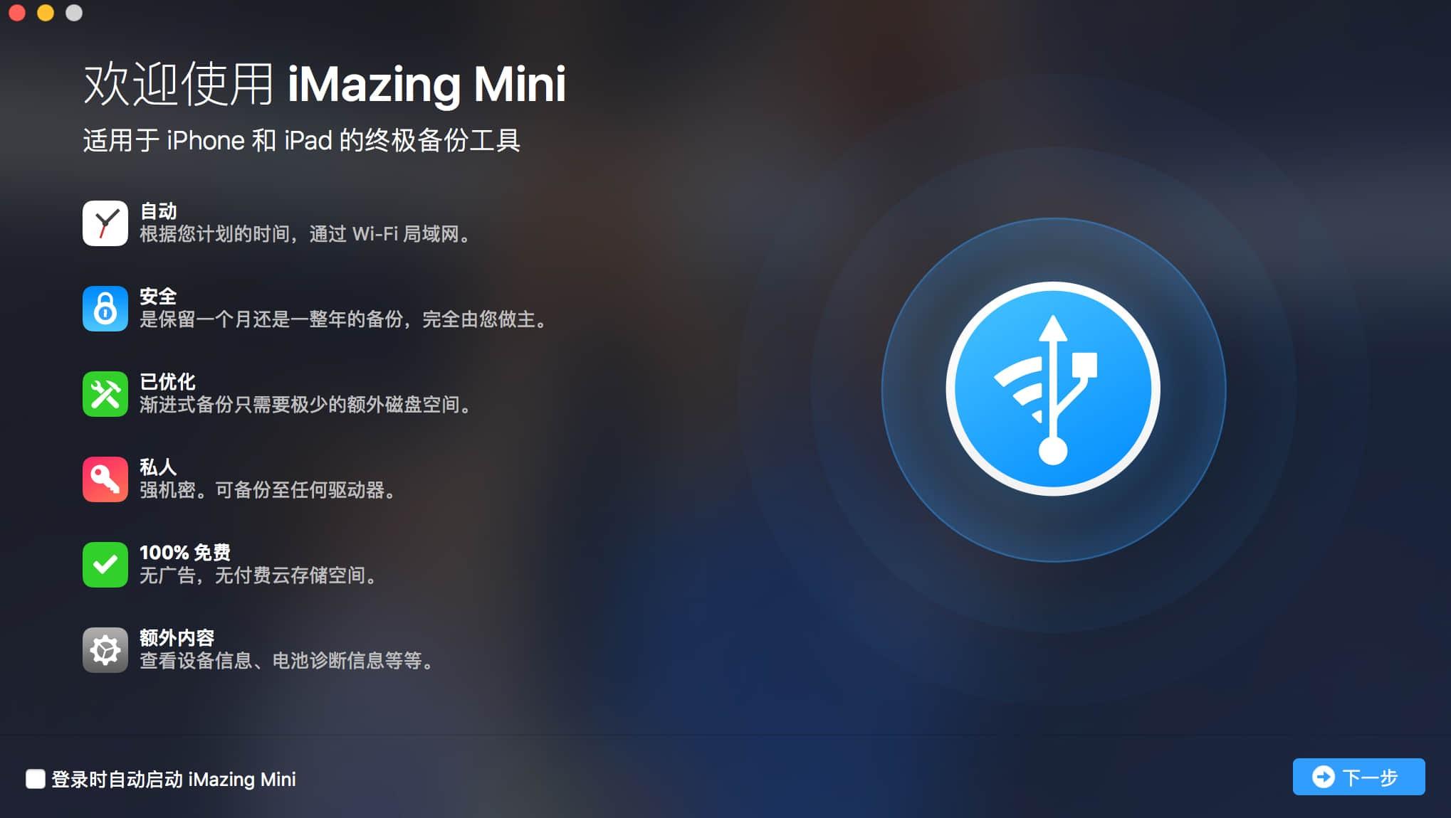 iMazing 2.jpg