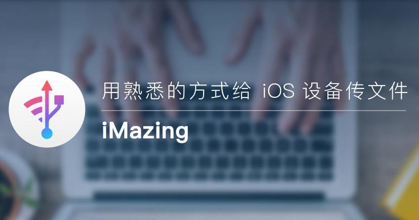 苹果设备管理软件 DigiDNA iMazing for Mac 2.11.0 破解版(免激活码)