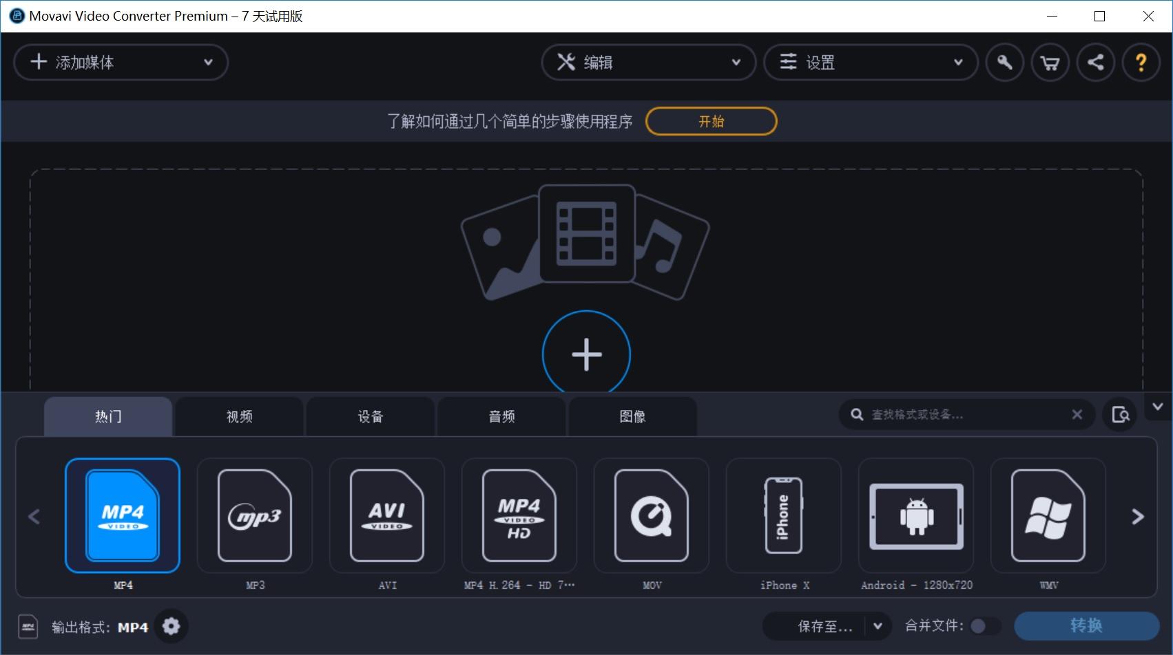 Movavi Video Converter 2020.jpg