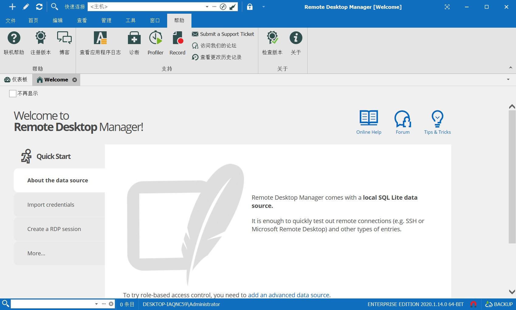 Remote Desktop Manager 2020.jpg