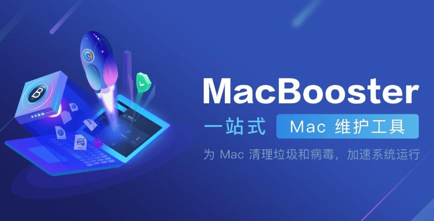 苹果清理软件 MacBooster破解版 v8.0.2 for mac 中文破解版(免激活码)