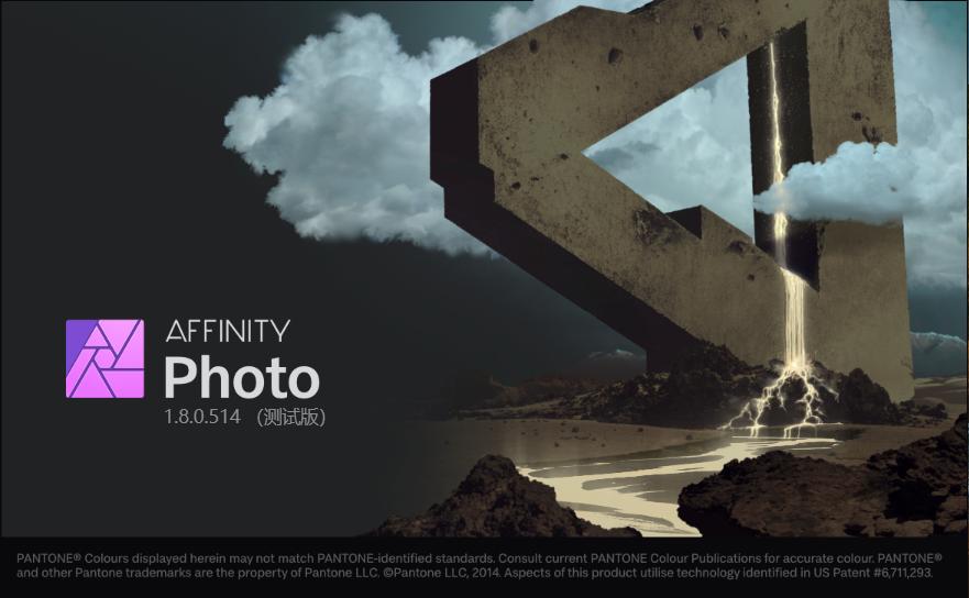 图形处理软件 Affinity Photo破解版 v1.8.1 中文破解版(附激活码)
