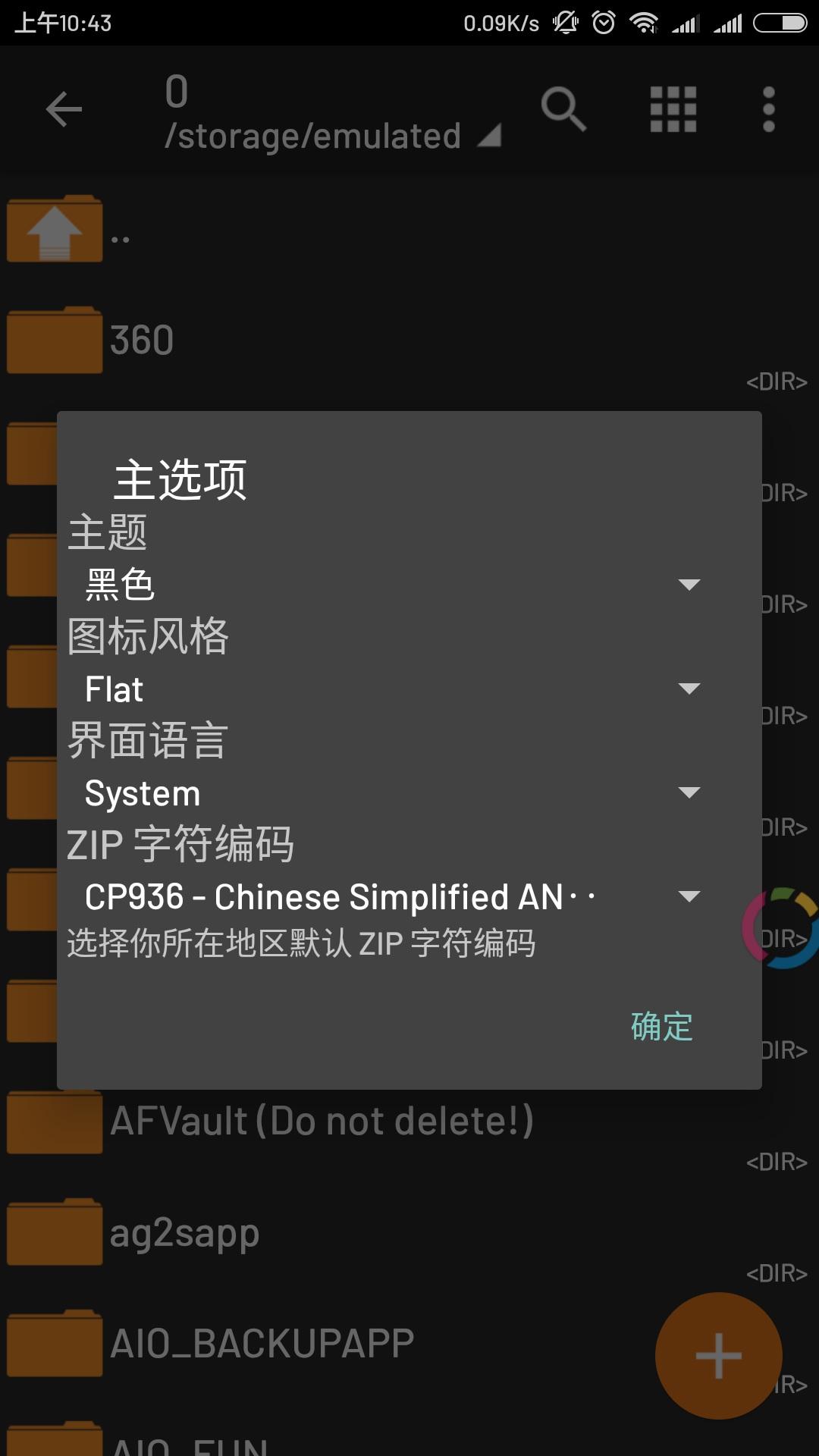 ZArchiver.jpg