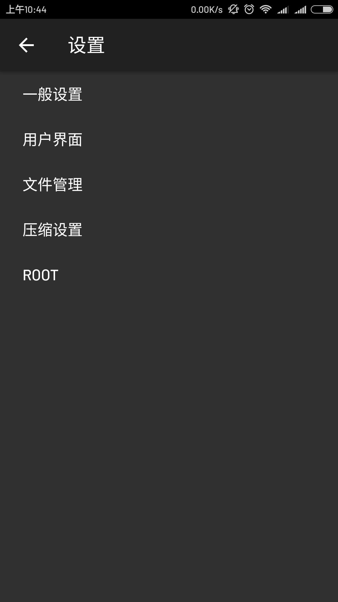 ZArchiver内购版.jpg