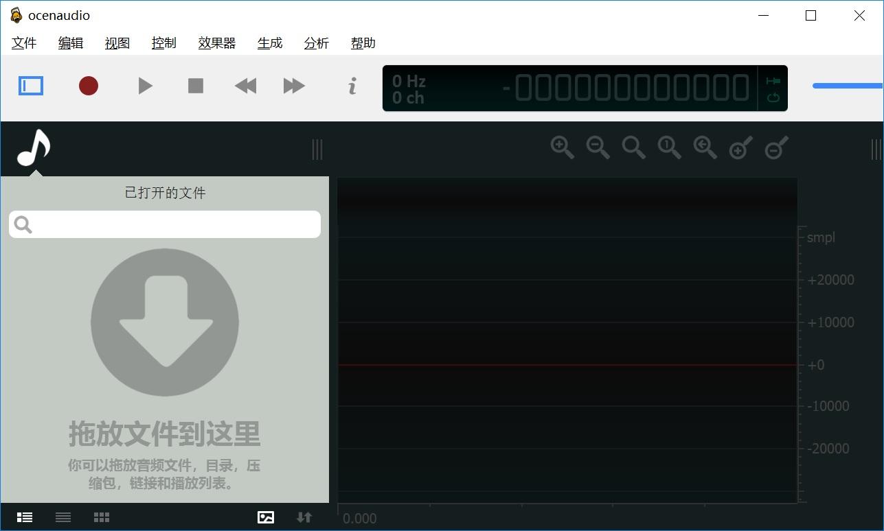 音频编辑软件 Ocenaudio绿色版 v3.7.12 绿色破解版(免费网盘资源)