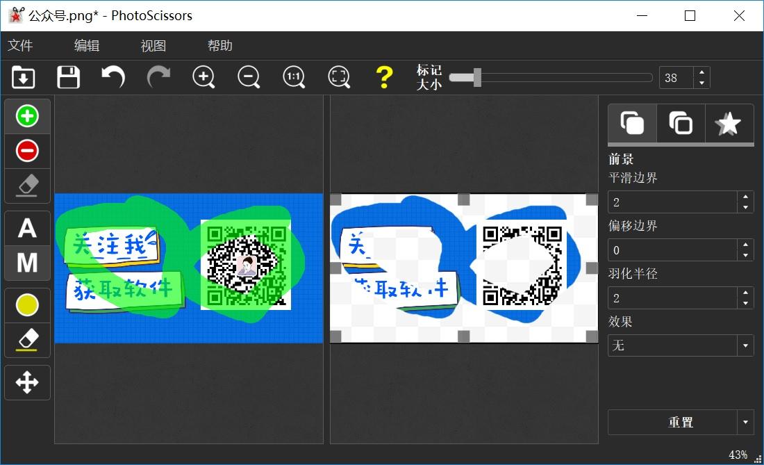 TeoreX PhotoScissors 单文件版.jpg