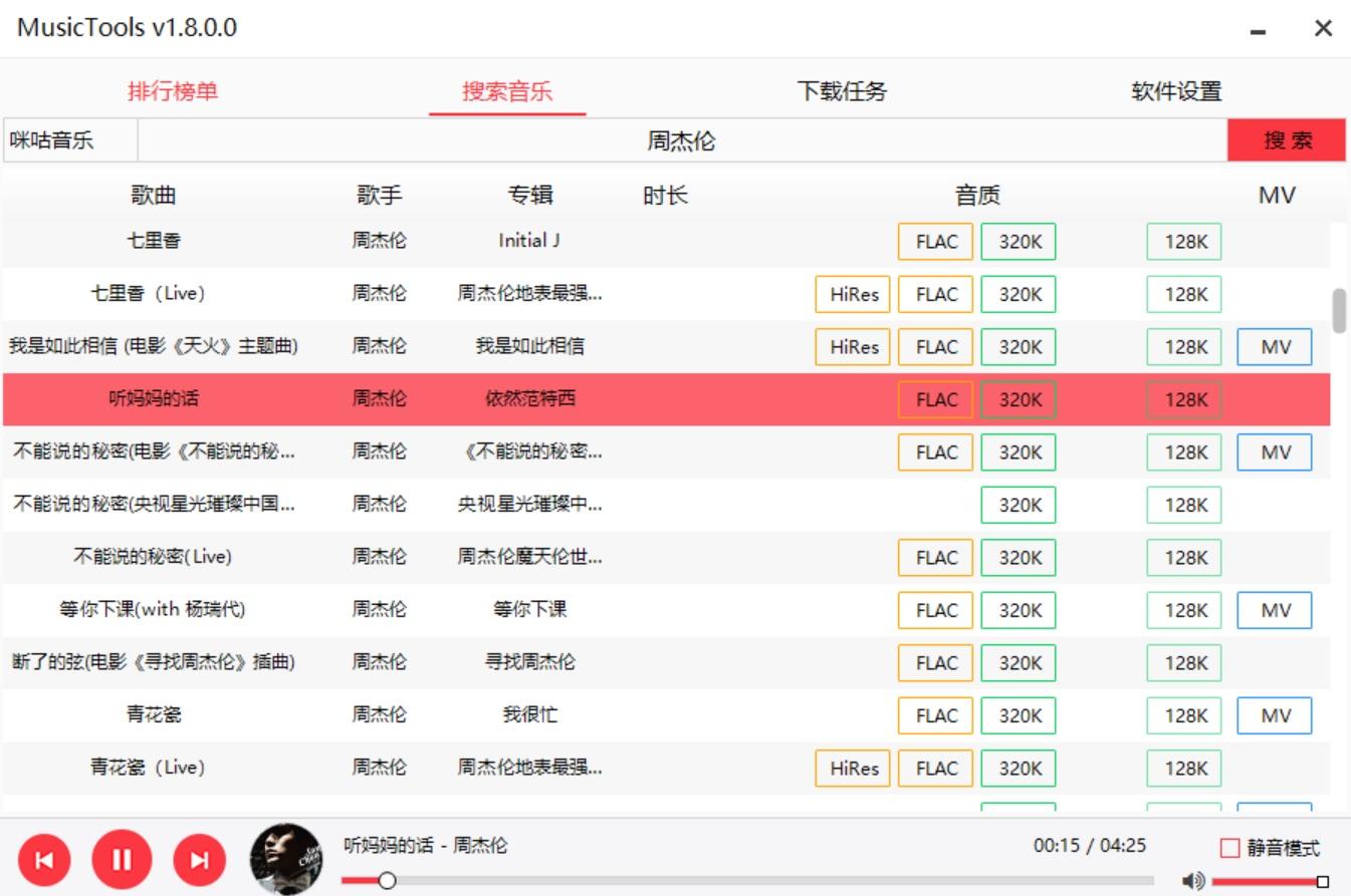 MusicTools 1.8.jpg