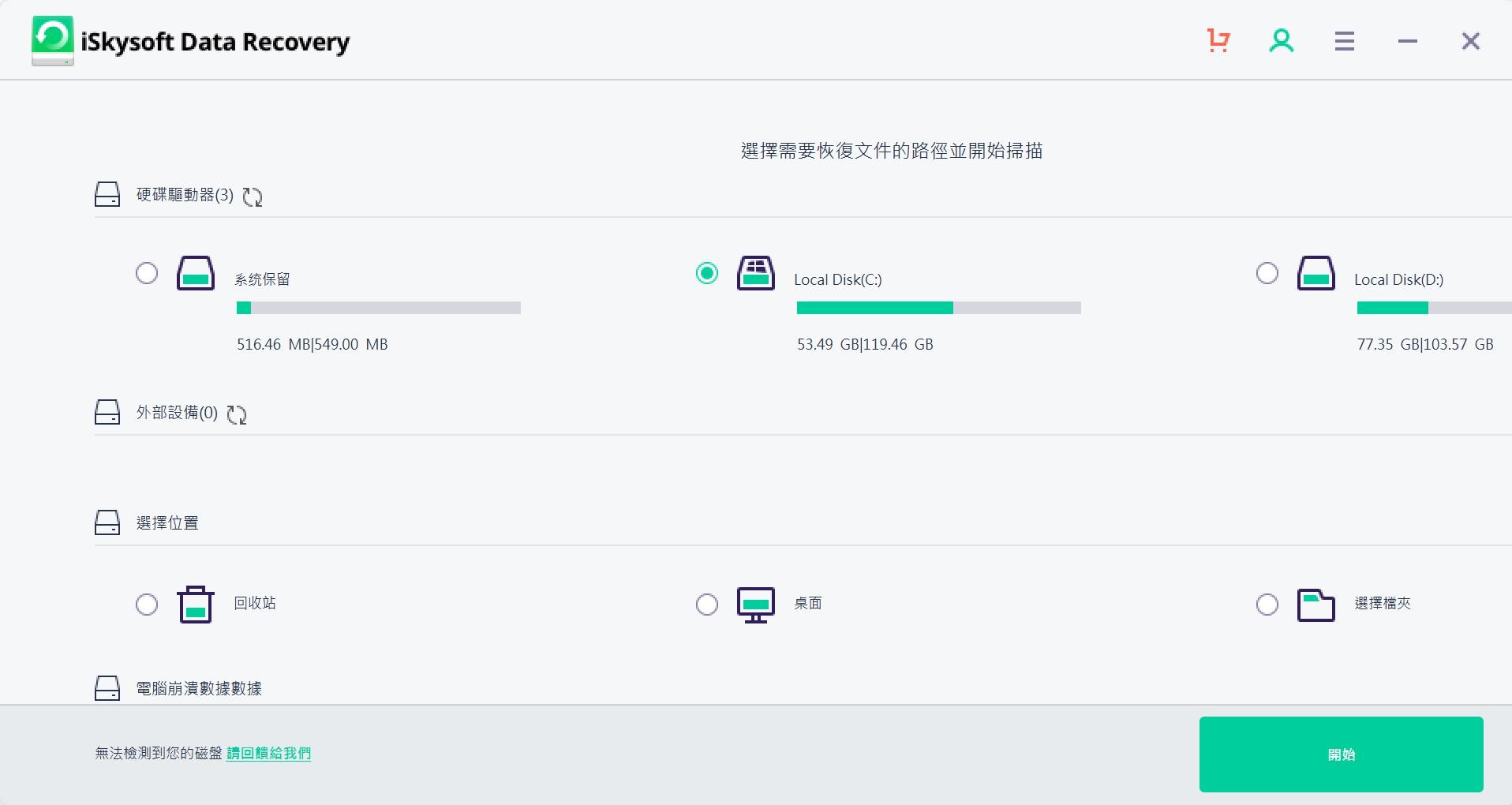 iSkysoft Data Recovery 5.jpg