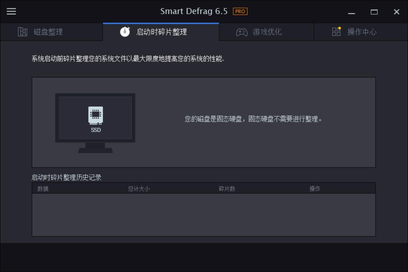 IObit Smart Defrag 6.jpg