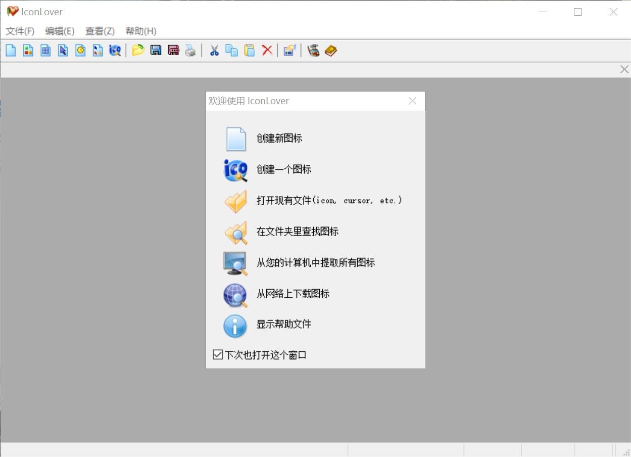 图标创作软件 IconLover破解版 v5.4.8 绿色破解版(免激活码)