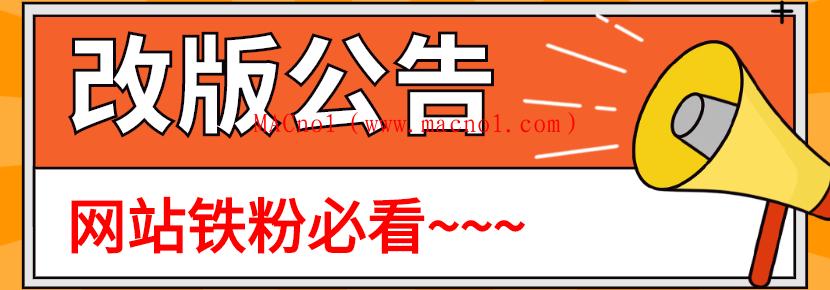 网站改版公告(铁粉必看,有直接关系)!