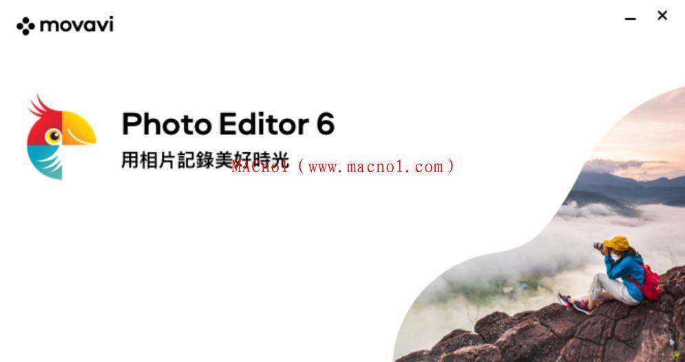 照片编辑软件 Movavi Photo Editor v6.3.0 中文破解版(附破解补丁)