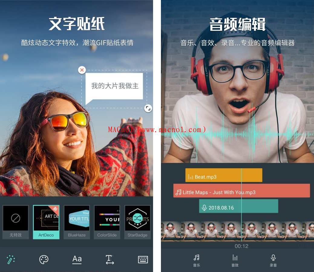 视频编辑软件 喵影工厂(Filmorago)for Android v2.9.0 中文破解版